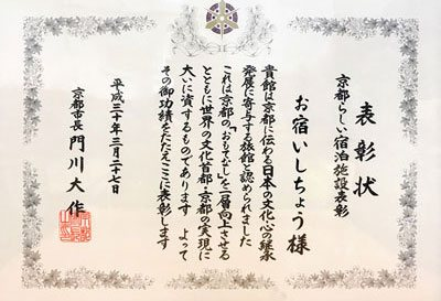 "We're awarded as ""The Great Kyoto-Style Hotel"" by Kyoto City"